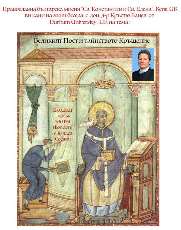 """На 12.03.2021 г., петък, ви каним на zoom беседа на тема """"Великият Пост и тайнството Кръщение"""". Лектор е д-р Кръстю Банев, преподавател по византийско и православно богословие в университета в Дърам, Великбритания (Durham University)."""